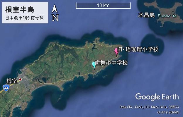 日本最東端の信号機