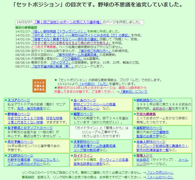 セットポジションTOPページ(2017/07削除時点)