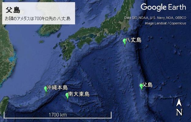 父島の隣のアメダス観測点は700キロ先の八丈島