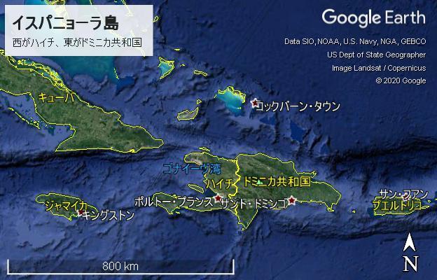 ハイチとドミニカ共和国