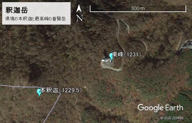 2つの釈迦岳