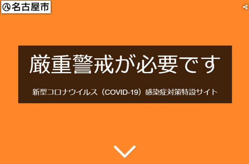 オレンジ色の名古屋市