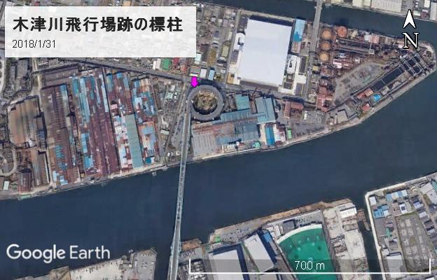 木津川飛行場跡の標柱