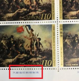 切手の銘版