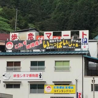 歩危マート