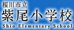 桜川市立紫尾小学校のロゴ