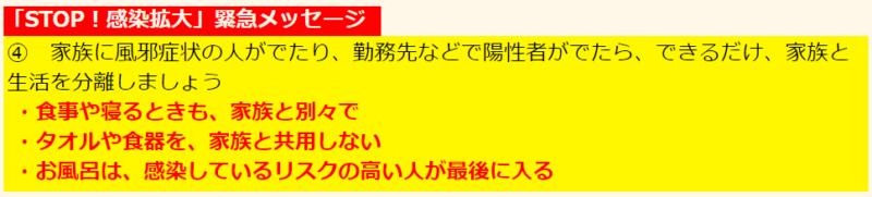 奈良県の対応