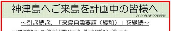 神津島村Webサイト