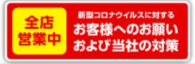 コート・ダジュール