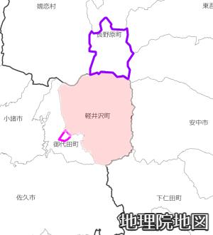 軽井沢町周辺