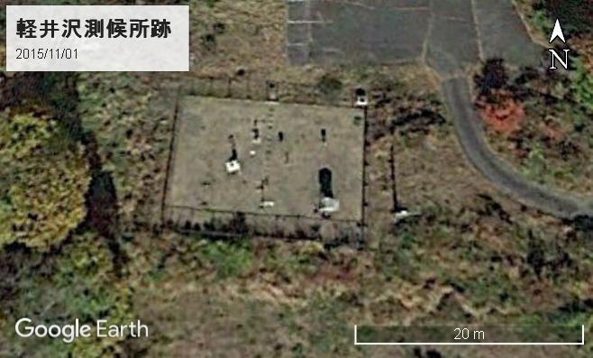 軽井沢測候所跡