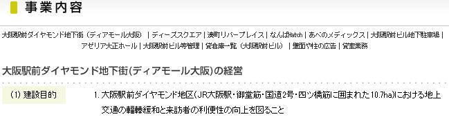 大阪市街地開発株式会社の事業内容