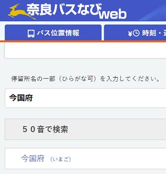 奈良交通の停留所検索