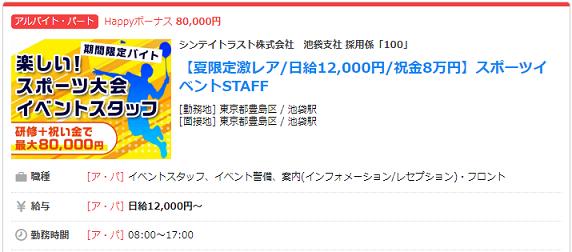 祝い金8万円