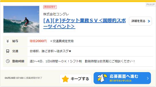時給2000円