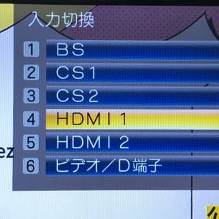 入力切換メニュー(1)