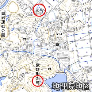 花島と永島