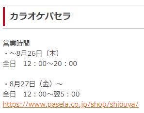 パセラ渋谷店